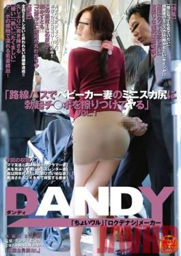 DANDY-309 Studio DANDY VOL.1 Ru Ya Erection Po Ji  Rubbing His Wife's Ass Miniskirt Stroller On The Bus Route