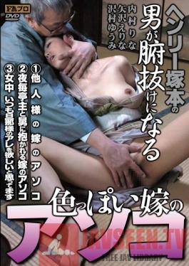 HTMS-057 Studio FA Pro Bride's Tempting Pussy Makes Fools Of Henry Tsukamoto's Men