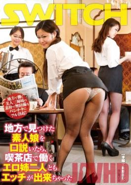 SW-192 Studio SWITCH When You Wooed The Amateur Daughter Found In Rural Areas, Two People Erotic Sister Working At A Coffee Shop Also Had Can Etch