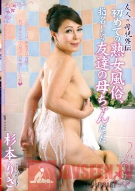 VAGU-030 Studio VENUS My Friend's Mother Side Story - First Time Mature Woman Hooker - Hey, That Was My Friend's Mother! Risa Sugimoto