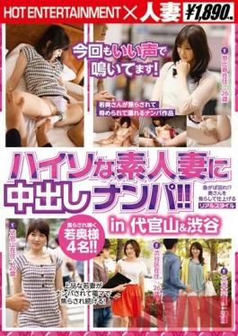 SHE-129 Studio Hot Entertainment The Nampa Cum In Hiso Amateur Wife! !More Haste, Less Speed! ?Real Style In Daikanyama Finish And Teasing His Wife & Shibuya