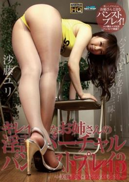 HXAP-003 Studio Janes Yuri Fuji Sha × × pantyhose panty-Ass Legs pantyhose play virtual 3 to Dirty Talk of a beautiful sister