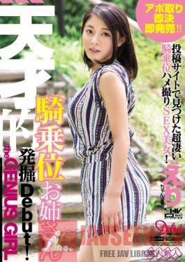 WANZ-672 Studio Wanz Factory Discovery Of A Genius Cowgirl Elder Sister Debut!