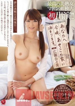 JUX-364 Studio MADONNA Madonna Exclusive First Appearance! I Will Be Staying At Your House Tonight. Nanami Hirose