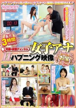 RCT-513 Studio ROCKET Video Of A Female Announcers' Naughty Happenings 2013 Summer 3 Hours Of Rare Footage Special