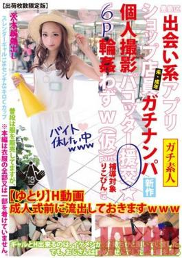 FCMQ-016 Studio Maniac (Mercury) Toshima Dating App Not-age Gachinanpa Individual Shooting Pakotta Compensated Dating ★ 6P Gangbang I Not W (provisional) Part9