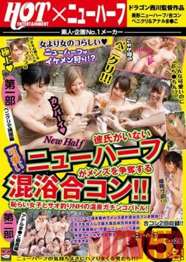 HFF-057 Studio Hot Entertainment Mixed Bathing Blind Date That Cute Transsexual, Must Not Have A Boyfriend To Contend For Men! !Hot Springs Gachinko Battle Of Pole Fishing And NH Shame Rai Girls!