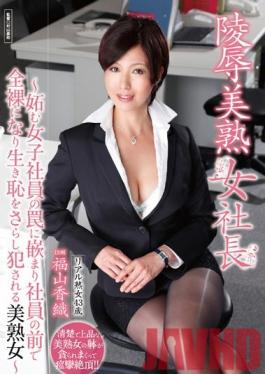 HAVD-874 Studio Hibino The Beautiful Mature Woman Boss The Beautiful Mature Woman Who Is Trapped By A Jealous Female Staff And Is Forced To Endure Humiliation In Front Of Her Staff
