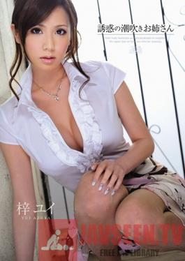 SOE-552 Studio S1 NO.1 Style The Temptation Of A Squirting Older Sister Yui Azusa
