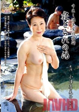 NIWA-05 Studio Center Village Family Creampie Vacation: Cuckolded At The Hot Springs (Kimiko Ozawa)