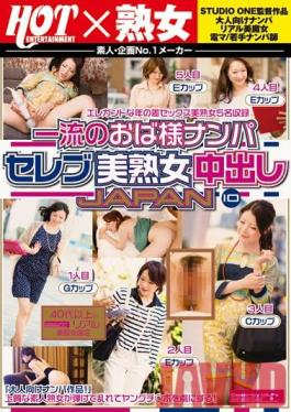 HOC-088 Studio Hot Entertainment Aunt Like Reality Celebrity Beautiful Mature Maid Out JAPAN 10 Leading