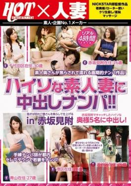 HZM-092 Studio Hot Entertainment The Nampa Cum Amateur Wife Hiso! !More Haste, Less Speed! ?4 Real Time Style In Akasakamitsuke To Finish The Teasing Wife