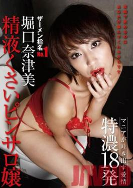 JS-12 Studio Rush (Sanctuary) Natsumi Horiguchi Miss Skillful Stinking Nomination No.1 Semen Semen