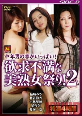 NSBS-005 Studio Saidobi- Dream Of Middle-aged Man Is Full! Beautiful Mature Woman Festival Frustration! Two