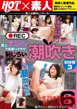 HNU-081 Studio Hot Entertainment Squirting First Experience 3 Shame It Is Taken First On The Street Nampa