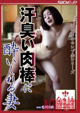 NSPS-287 Studio Saidobi- The Husband Does Not Know ... The Wife Revel In Sweaty Meat Stick Honjo Yuka