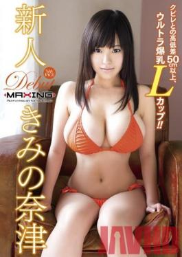 MXGS-801 Studio MAXING Rookie Height Difference Between Kimi Natsu ~ Constricted 50cm Or More, Ultra Tits L Cup! !~