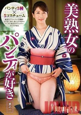 GOJU-134 Studio Fifty Something - What I Love About The Panties of Beautiful Mature Women Number One Chisato Shoda