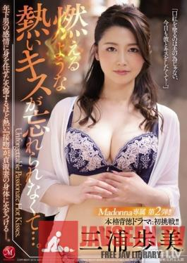 JUY-939 Studio Madonna - A Madonna Exclusive Ayumi Miura No.2!! Her First Crack At A Serious Immoral Drama!! She Could Never Forget Such Burning Hot Kisses...