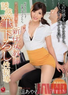 JUL-069 Studio Madonna - The New Female Teacher Has All The Schoolboys Hooked Cherry Popping Sex Education Temptation Ayane Haruka