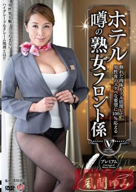 MESU-056 Studio Center Village - A Mature Woman Hotel Clerk Who Will 100% Answer Any Horny Request For Her Male Guests, Using Her Ripe And Ready Body Yumi Kazama