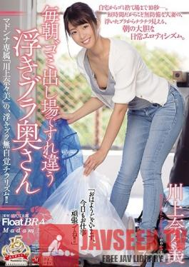 JUY-693 Studio Madonna - The Downblouse Lady I Always Pass By When Taking Out The Trash Nanami Kawakami