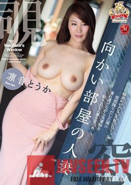 JUY-635 Studio Madonna - The Married Woman Who Lives Across From Me Toka Rinne