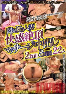 WA-326 Studio Lotus A Moaning And Groaning Married Woman The Pleasures Of Ecstasy Creampie Massage 8 Hours 22 Ladies