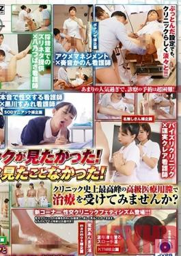 SDDE-604 Studio SOD Create - Sex Clinic Fan Thanksgiving Day 2019: 7 Intercourses x No Skin Creampies Sex Treatment x 235 Minutes SP!!