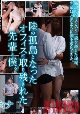 STARS-166 Studio SOD Create - Tina Nanami - A Female Boss Gets Caught In A Thunderstorm And Spends The Night At Her Company With One Of Her Employees... They Can't Go Home, So They Have Sex Until Morning