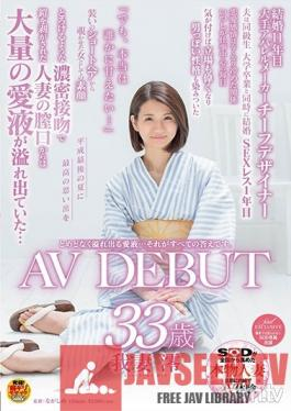 SDNM-164 Studio SOD Create - Unstoppable Splatters Of Bodily Fluids... That's The Total Answer Mio Agatsuma 33 Years Old Adult Video Debut