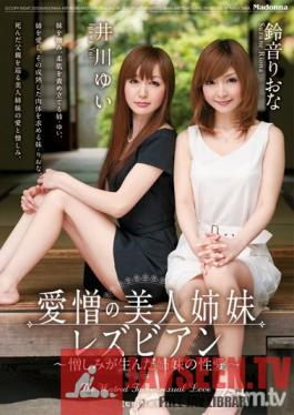 JUC-387 Studio Madonna - Love and Hate Beautiful Lesbian Sisters Series - Lust Born from Hate - Riona Suzune Yui Igawa