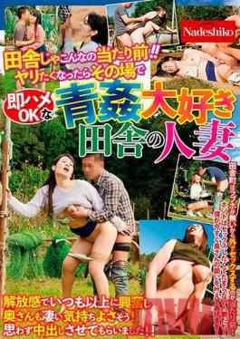 NASH-197 Studio Nadeshiko - We're In The Boonies, It Happens!! Country Wife Who Loves Fucking Outside Whips It Right Out When She Wants Cock