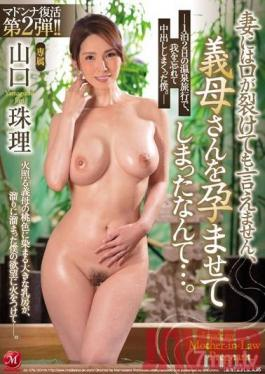 JUL-076 Studio Madonna - Madonna resurrection second! ! I can't tell my wife if my mouth is torn, she's impregnated with her mother-in-law. -I forgot about me and made vaginal cum shot on a hot spring trip for 2 days and 1 night. -Yamaguchi Juri