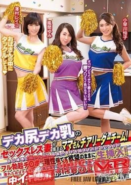 VRTM-384 Studio V&R PRODUCE - The Mommy Cheerleading Team Is Made Up Of Married Women With Big Butts And Big Tits, Stuck In A Sexless Marriage! They Try To Cheer Up The Son Of A New Member Who Has Given Into Self-Loathing But Can't Control Themselves When They See His E