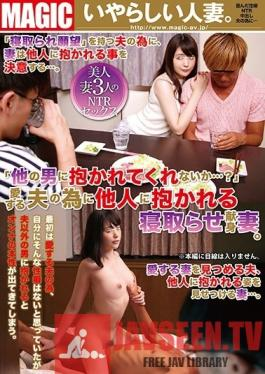 TEM-083 Studio Prestige - Will You Let Another Man Sleep With You...? A Devoted Wife Gets Fucked By Another Man For Her Beloved Husband.