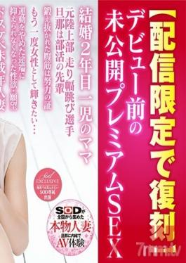 SDFK-010 Studio SOD Create - Beautiful Married Woman's Private Premium Sex Video 19 Year Old Hiromi Yaguchi This Married Woman Spent All Of Her Youth On The Track And Field Team Back Again For A Limited Time Only