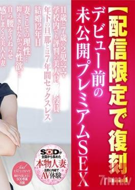 SDFK-009 Studio SOD Create - Actual Married Woman's Private Premium Sex Video 37 Year Old Mayumi Imai This Married Woman Hasn't Lost Any Of Her Charm And Is A True Beauty (Available Again Only For A Limited Time)