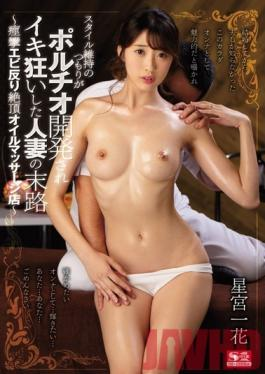 SSNI-680 Studio S1 NO.1 STYLE - This Married Woman Just Wanted To Maintain Her Style On Her G-Spot Makes This Married Woman Lose Her Mind In Cum Crazy Ecstasy - A Spasmic Back-Breaking Orgasmic Oil Massage Parlor - Ichika Hoshimiya