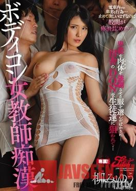 JUFE-070 Studio Fitch - The Molester Is Stalking A Female Teacher In A Tight Dress Miyu Yanagi She Chose An Outfit That Accentuated Her Filthy Body, And Now She Was The Target Of Her Bad Boy DQN Students In This Small Country Town...