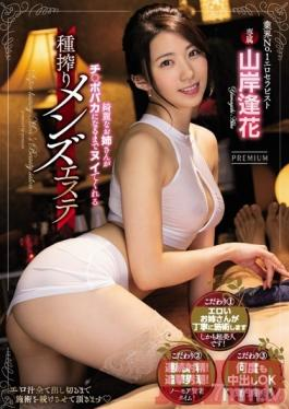 PRED-213 Studio PREMIUM - This Pretty Elder Sister Type Will Milk Your Sperm Until She Becomes A Total Cock Moron At This Men's Massage Parlor Aika Yamagishi