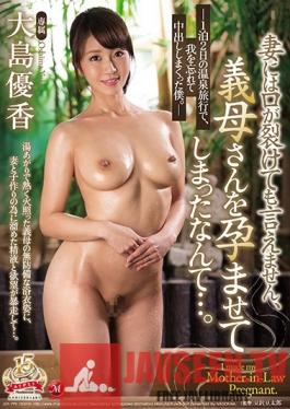 JUY-799 Studio Madonna - I Could Never Tell My Wife That I Got Her Mom Pregnant... I Lost Control Of Myself And Creampied Her Over And Over Again During An Overnight Trip To The Hot Spring . -Yuka Oshima