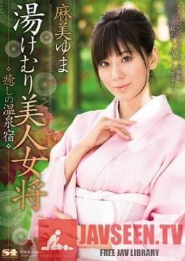 SOE-904 Studio S1 NO.1 STYLE - Beautiful Woman Owner of a Bath House - Relaxing Hot Spring Inn Yuma Asami