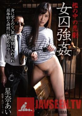 BDA-091 Studio Bermuda/Mousouzoku - Violated Female Inmate Doing Hard Time On The Inside Ai Hoshina