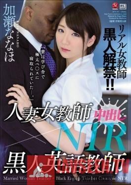 JUY-971 Studio Madonna - Real Female Teacher Gets Fucked By A Black Guy! Married Female Teacher Vs. Black English Teacher - Creampie Cuckolding - Nanaho Kase