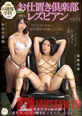 BBAN-240 Studio bibian - A Young Ladies School Lesbian Series At The Punishment Club Miki Sunohara Miyu Kanade