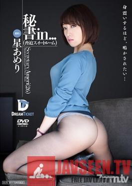 VDD-146 Studio Dream Ticket - Secretary in... Coercion Suite Ameri Hoshi