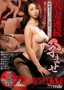 DDOB-039 Studio Dogma - Continuously Impregnating Married Women. Continuous Bukkake In The Wombs Of Filthy Married Women