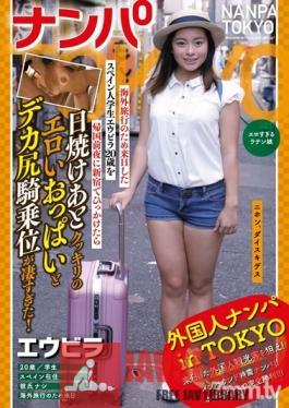 HIKR-106 Studio High-Kara/Mousouzoku - Picking Up Girls in Tokyo 20 Year Old Student Elvira Came From Spain to Visit Japan But Got Stuck in Shinjuku Before Her Plane Ride Home... Her Bodacious Tanned Tits and Big-Booty Cowgirl Are Out of This World!