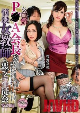 GVH-040 Studio Glory Quest - Amorousness P A Chairman & Bombshell Female Teacher and Evil Brat Student Council Maho Kanno / Yuinomitsu